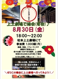 上土劇場で縁会(宴会)