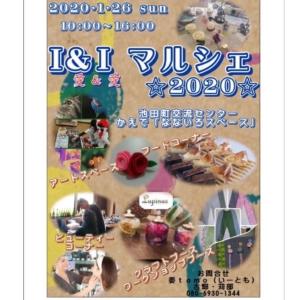 I&I(愛&愛)マルシェ in池田町 1月26日に小顔サロンkinoe出店します