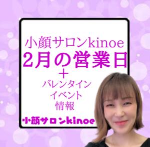 松本市小顔サロンkinoe 2月の営業予定日とイベント