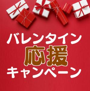 小顔サロンkinoeバレンタイン応援キャンペーン