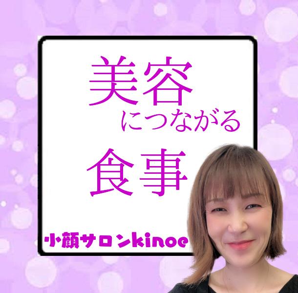 iinstakinoeshokuji