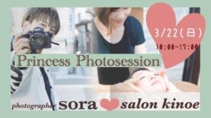イベント紹介:Princess Photo session〜写真と小顔施術・メイクで素敵な2020年を〜松本