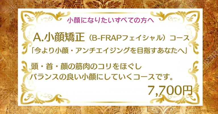 A.小顔矯正(B-FRAPフェイシャル)コース